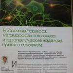 Рассеянный склероз: метаморфозы патогенеза и терапевтические надежды. Просто о сложном.